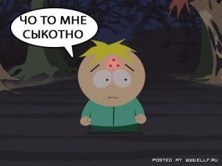 Секотно))))
